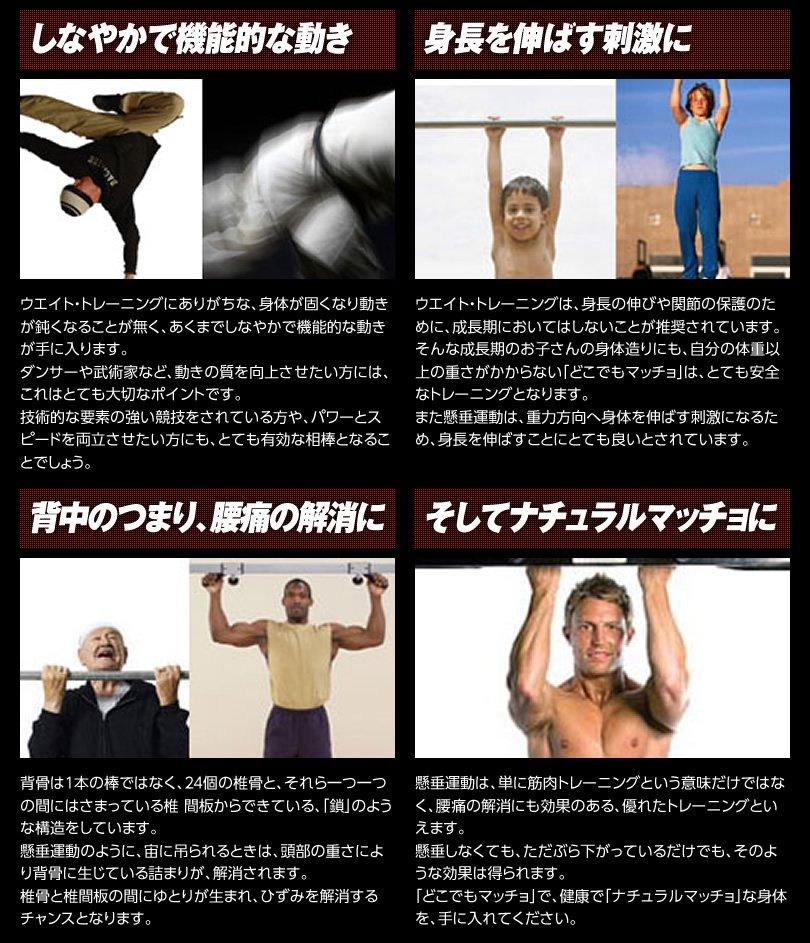 身長を伸ばしたり背中のつまり腰痛の解消にも最適!