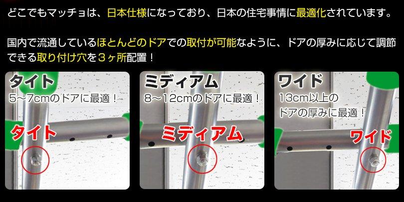 ドアの厚みに応じて調整できる取り付け穴を3ヶ所配置