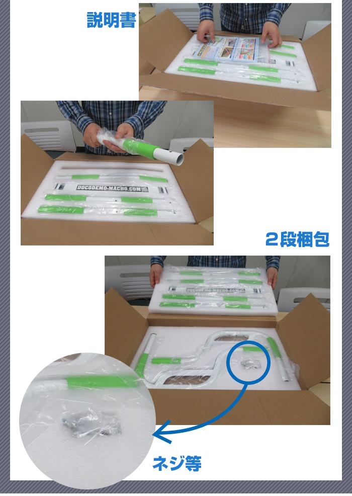 どこでもマッチョPROパッケージ開梱イメージ