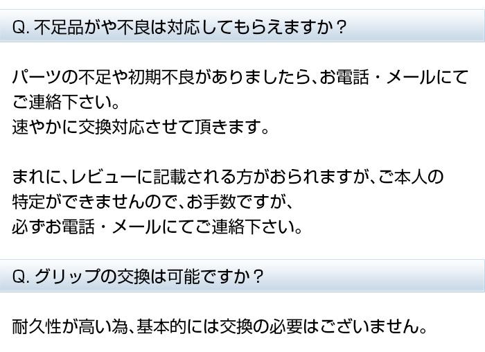良く頂く質問4