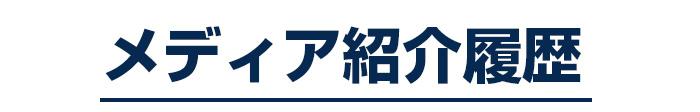 メディア紹介履歴