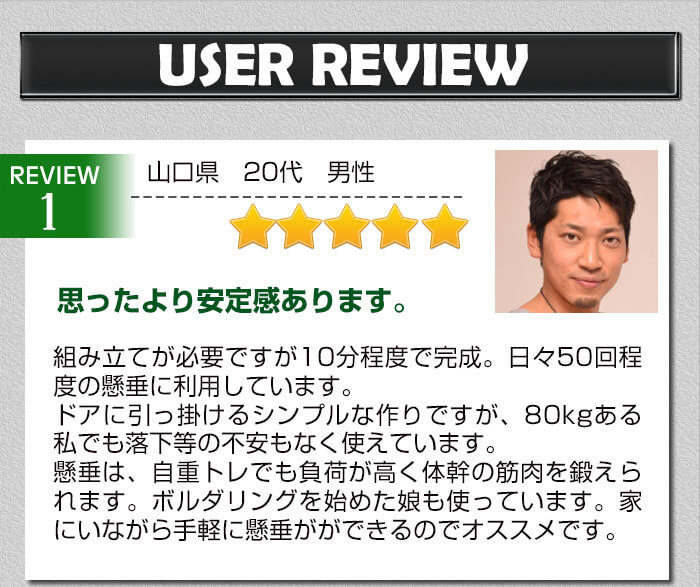 ユーザーレビュー1